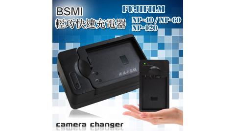 FUJIFILM NP-120/NP-60/NP-40 智慧型方塊充 電池快速充電器