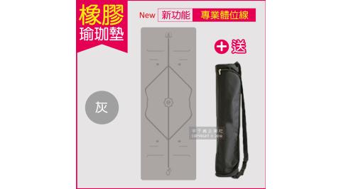 【生活良品】頂級PU天然橡膠瑜珈墊(正位體位線)厚度5mm高回彈專業版-灰色(贈背袋及綁帶)