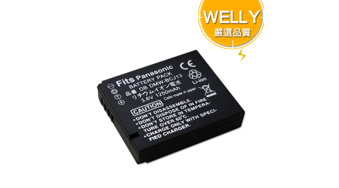 WELLY For DMW-BCJ13 / BCJ13 高容量防爆相機鋰電池 LX5 Lumix LX7 DMC-LX7 LX7