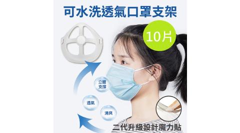 【在地人】第二代水洗透氣口罩支架 (10片/組)送魔力貼 口罩神器