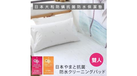 【UP101】日本大和防螨抗菌防水保潔墊雙人(EO-042)