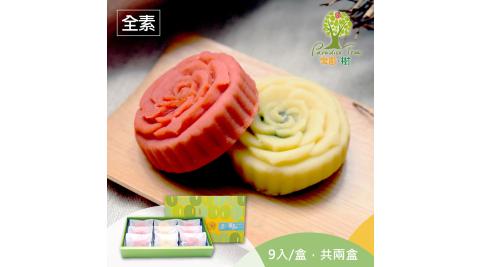 預購《樂園.樹》草莓冰糕伴手禮(全素)(9入/盒,共兩盒)
