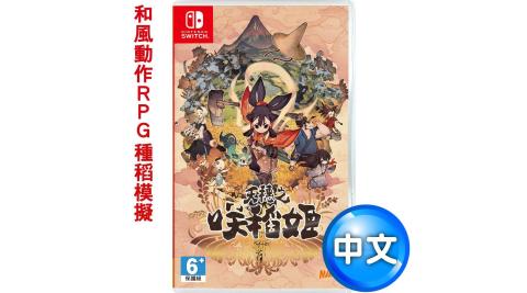 任天堂NS Switch 天穗之?稻姬 (和風動作RPG+種稻模擬)-中文版