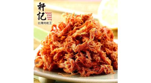 《軒記肉乾》泰式檸檬辣豬肉絲(160g/包,共兩包)
