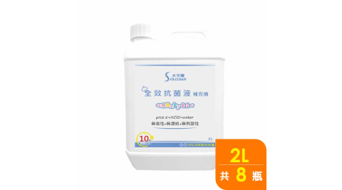 【水可靈】全效抗菌液2L*8瓶