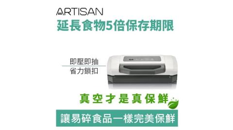 ARTISAN VS2000 真空包裝機 - 贈包裝袋