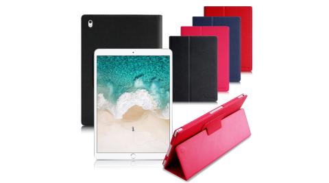 Apple iPad Pro 10.5吋 2017版 經典平板斜立翻頁式保護套