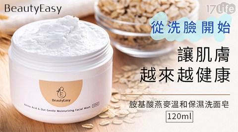 運用清潔力溫和的胺基酸潔淨成分,適度帶走臉部髒汙,保護肌膚屏障。親膚性佳~洗後肌膚不緊繃不乾澀!