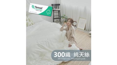 BUHO《珍珠白》素面文青300織100%TENCEL純天絲床包被套四件組-雙人加大