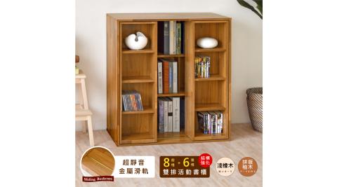 《HOPMA》大容量日式雙排活動書櫃/滑門櫃/收納櫃