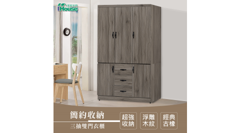 IHouse-群馬 和風收納4x7尺衣櫃(三抽雙門)