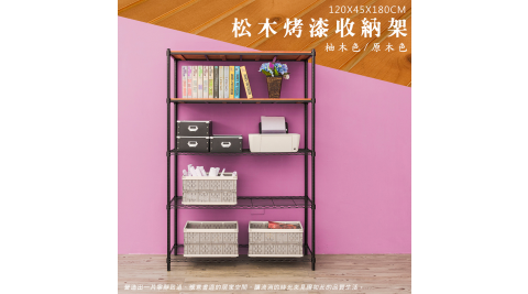 【dayneeds】松木 120x45x180公分 五層烤黑收納層架
