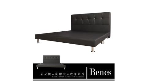 【dayneeds】預購 貝妮斯 MIT 乳膠皮 5尺雙人床底床頭片組 送保潔墊
