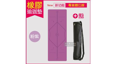 【生活良品】頂級PU天然橡膠瑜珈墊(正位體位線)厚度5mm高回彈專業版-粉紫色(贈背袋及綁帶)