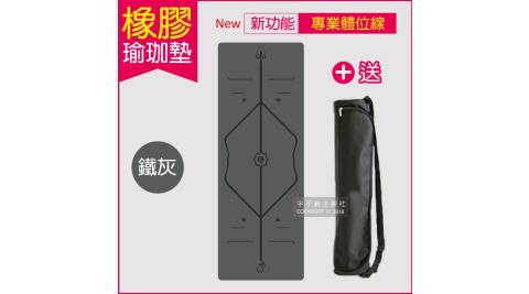 【生活良品】頂級PU天然橡膠瑜珈墊(正位體位線)厚度5mm高回彈專業版-鐵灰色(贈背袋及綁帶)