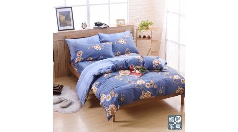原售$1480↘【織眠家族】台灣製雙人四件式特級純棉床包被套組-花都情調