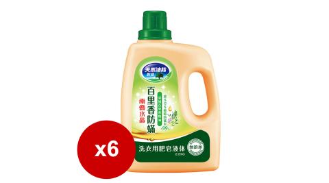 南僑水晶洗衣用肥皂液体洗衣精 百里香防蹣 2.2kg瓶裝X6瓶
