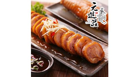 《元進莊》蒲燒雞肉捲 (375g/份,共兩份)