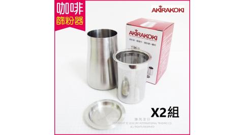 2件超值組【Akirakoki正晃行】咖啡細粉過濾器304不鏽鋼(篩粉器+聞香杯+接粉器一體杯)