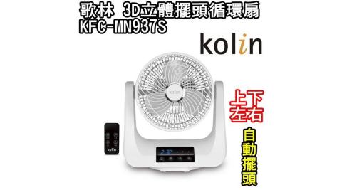 【歌林 Kolin】3D立體擺頭循環扇 / 風扇 / LCD面板 / KFC-MN937S