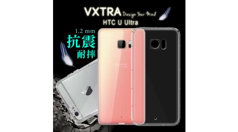 VXTRA HTC U Ultra 5.7吋 防摔抗震氣墊保護殼