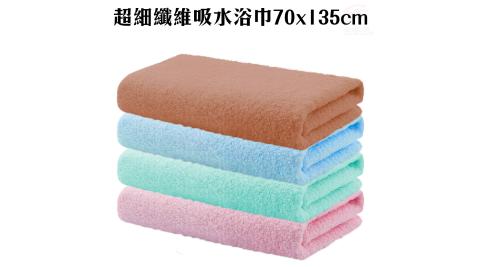 輕柔貼合超細纖維吸水浴巾70x135cm/隨機色/沐浴/運動