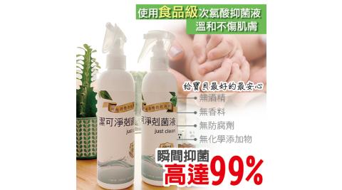 潔可淨剋菌液噴霧瓶(250ml)x1罐