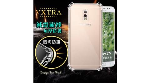 VXTRA 三星 Samsung Galaxy J7+ C710 四角防護防摔空壓氣墊殼 手機殼