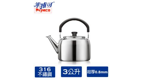 【米雅可】3L典雅316笛音茶壺(MY-6130)
