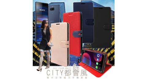 CITY都會風 Sony Xperia 10+/10 Plus 插卡立架磁力手機皮套 有吊飾孔