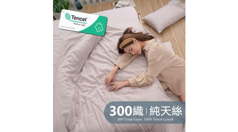 BUHO《淺玉》素面文青300織100%TENCEL純天絲床包枕套三件組-雙人