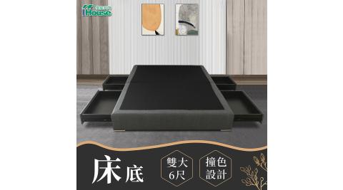 IHouse-修米亞 貓抓皮四抽底 雙大6尺