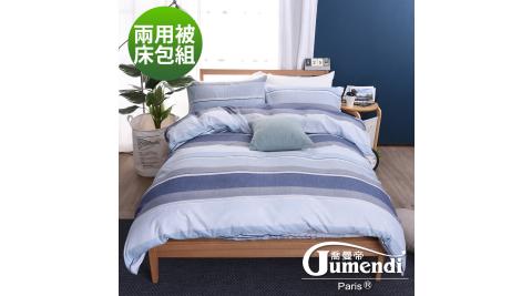 【喬曼帝Jumendi】台灣製活性柔絲絨雙人四件式兩用被床包組-簡約藍紋