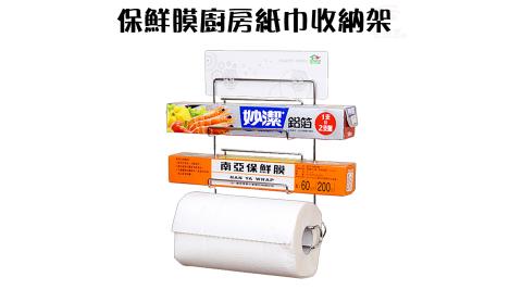 免施工保鮮膜廚房紙巾收納架強力無痕膠/免釘牆/可重複水洗/SGS檢驗