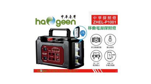 中華豪井中華移動電源探照燈(充電式) ZHEL-P1001