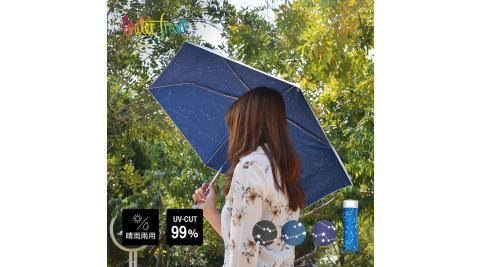 【日本Waterfront】漫步星空下晴雨兩用防曬抗UV摺疊傘-4色可選