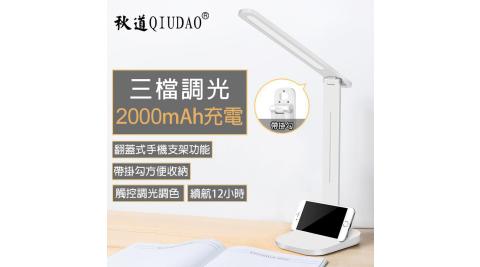 QIUDAO秋道 Q2折疊LED檯燈 USB充電式 無極調光 小夜燈 辦公閱讀宿舍臥室