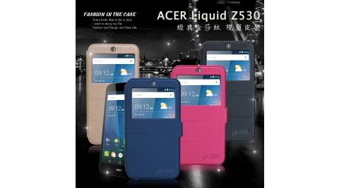 VXTRA Acer Liquid Z530 經典金莎紋 商務視窗皮套 (新款)
