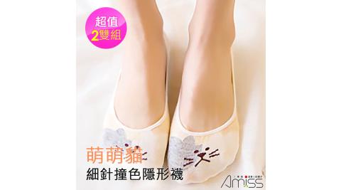 【Amiss】韓風萌貓超低襪口撞色隱形襪/混色/4入組(M301)