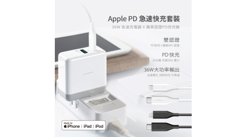 PROBOX Type-C to Lightning蘋果認證線 + PD / QC3.0 36W 極速充電快充組