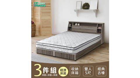 IHouse-群馬 和風收納房間3件組(床頭箱+床墊+床底)-雙人5尺