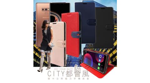 CITY都會風 Samsung Galaxy Note 9 插卡立架磁力手機皮套 有吊飾孔