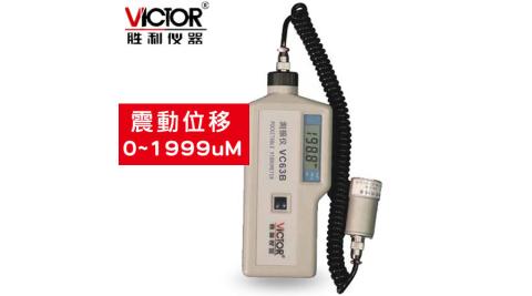 VICTOR勝利  VC63B 手持測振分析儀(測震筆)