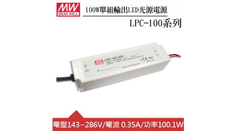 MW明緯 LPC-100-350 單組0.35A輸出LED光源電源供應器(100W)