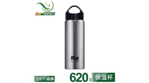 理想PERFECT 316真空運動保溫杯620ml-台灣製造