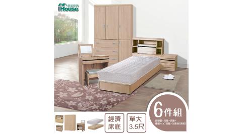 IHouse-秋田 日式收納房間6件組(床頭箱+床墊+床底+邊櫃+4x7衣櫃+化妝台含椅)-單大3.5尺