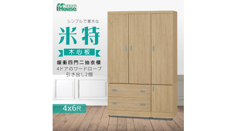 IHouse-米特 木心板緩衝四門二抽衣櫃-4x6尺