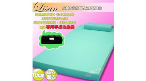 Lisan 反壓力抗菌惰性入眠保健床《10 cm 單人加大》