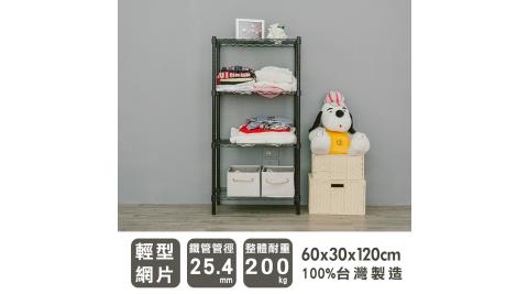 【dayneeds】輕型 60X30X120公分 四層烤黑波浪鐵架