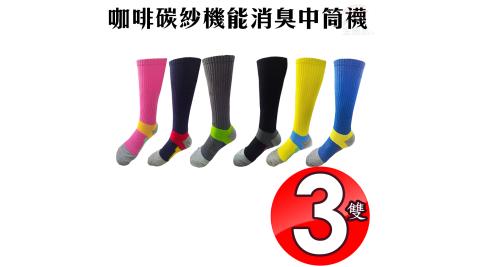 3雙咖啡碳紗足弓氣墊機能消臭中筒襪M號-L號/多色可選/休閒襪/吸濕/運動